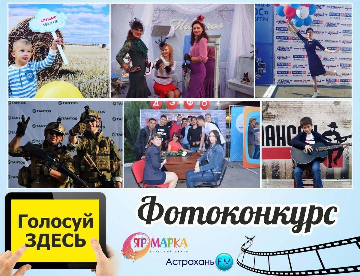 Астраханцы голосуют за лучшее фото с фестиваля фотозон