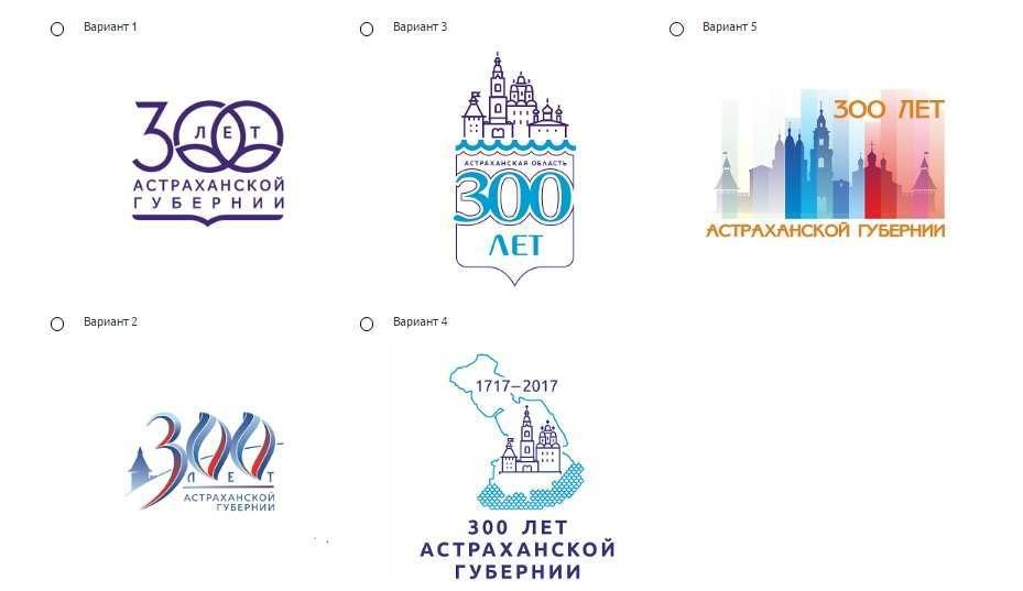 Астраханцы могут выбрать лучший логотип 300-летия губернии
