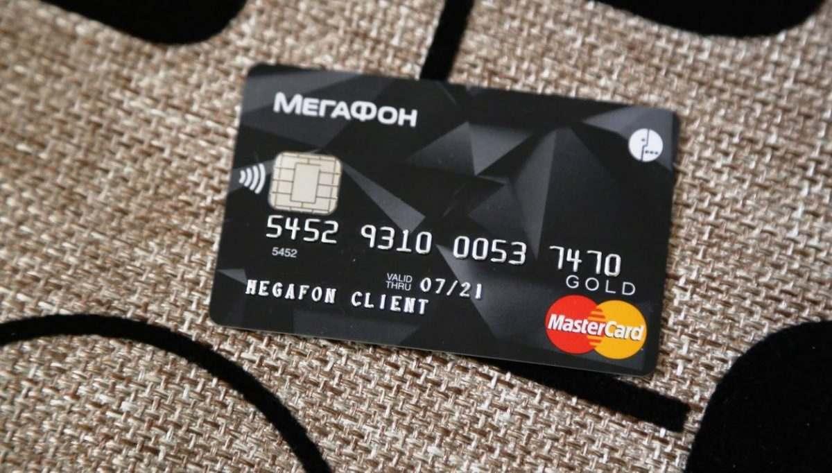«МегаФон» сделал мобильный счет платежеспособным