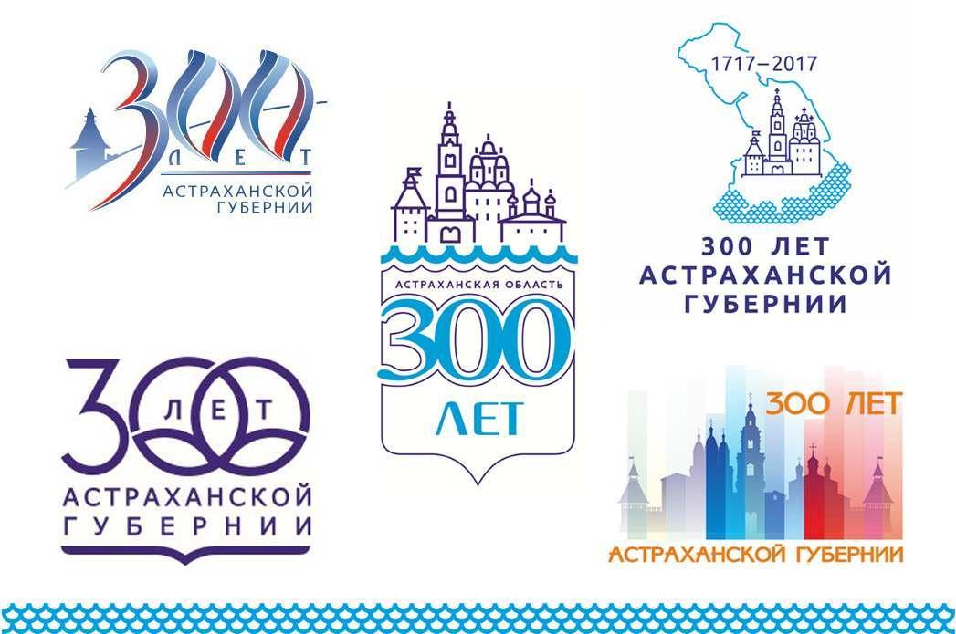 До завершения конкурса на лучший логотип 300-летия Астраханской губернии осталось два дня