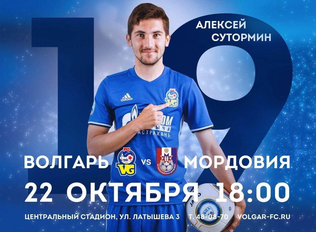 Астраханский «Волгарь» готовится прервать беспобедную серию на домашнем стадионе