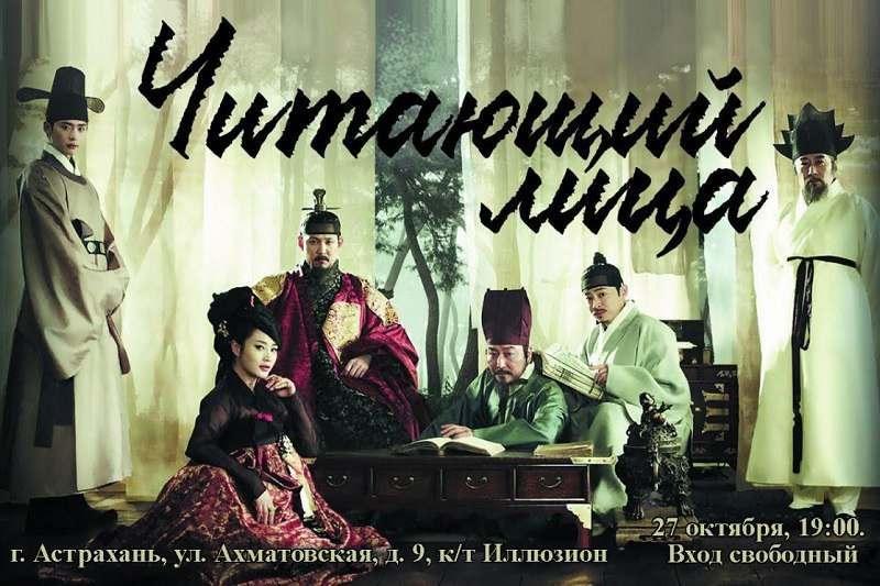 Астраханцев приглашают на вечер корейского кино
