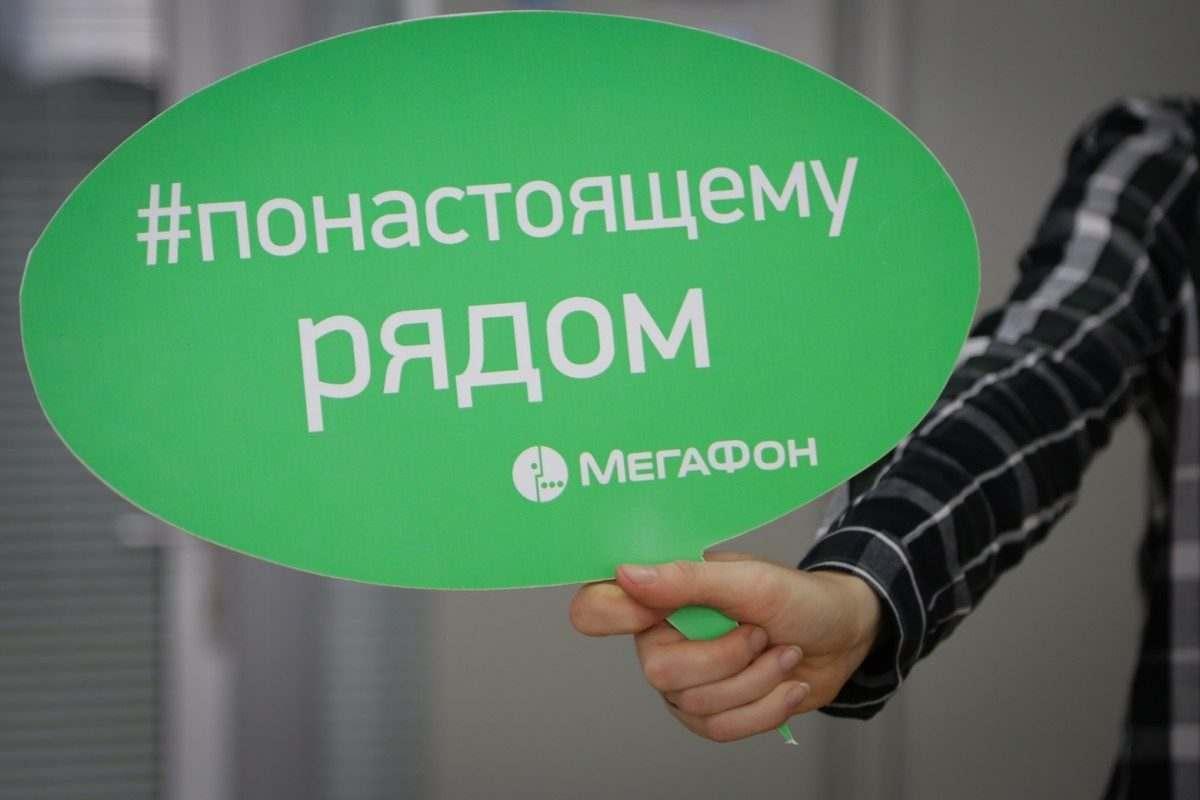 «Статус 2.0» от «МегаФона» защитит клиентов банков и платежных сервисов от потерь