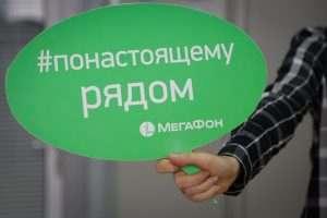 Сеть «МегаФона» в Астрахани готова к прокачке терабайтов поздравлений