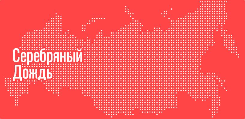 В Астрахани начал вещание «Серебряный дождь»