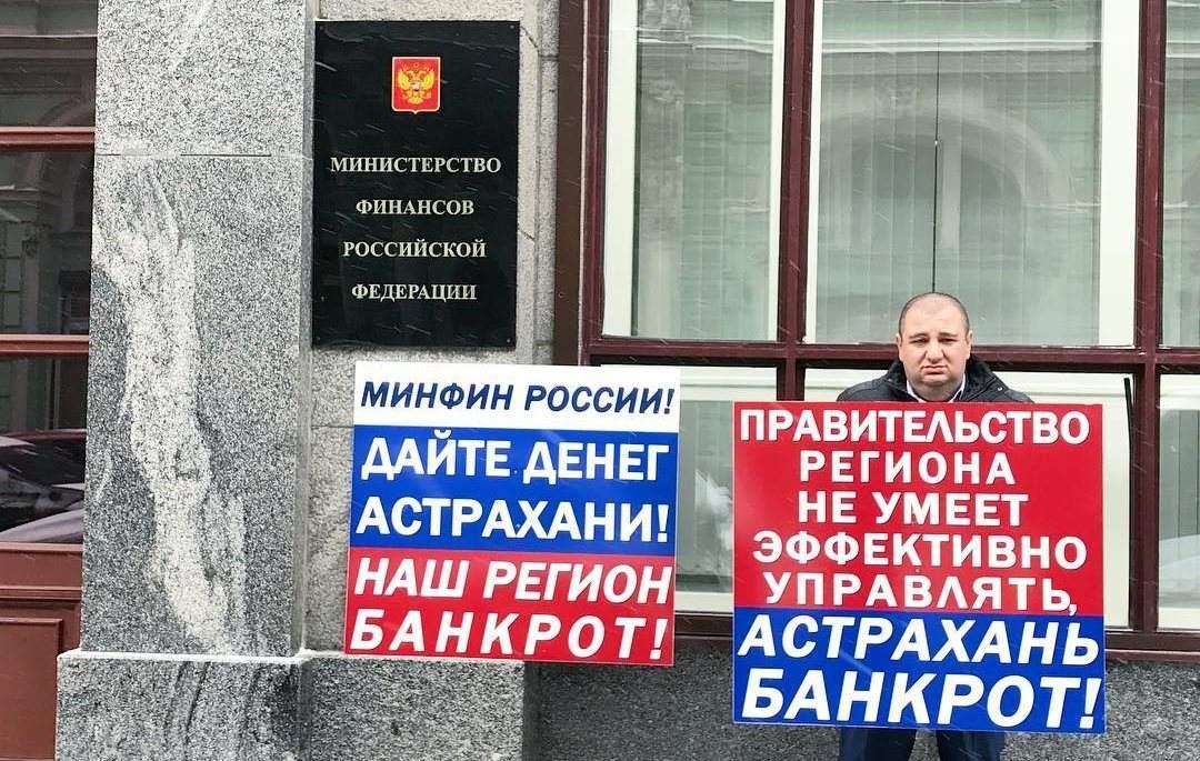 Бывший астраханский депутат вышел с пикетом к зданию Минфина в Москве