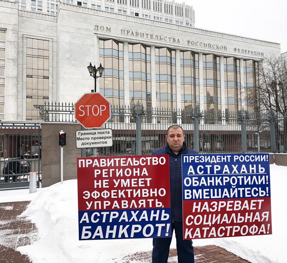 Бывший астраханский депутат вышел с пикетом к зданию Правительства РФ