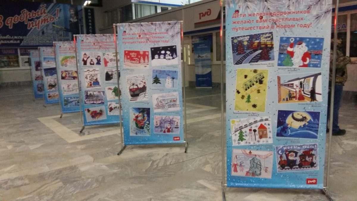 На астраханском железнодорожном вокзале открылась новогодняя выставка