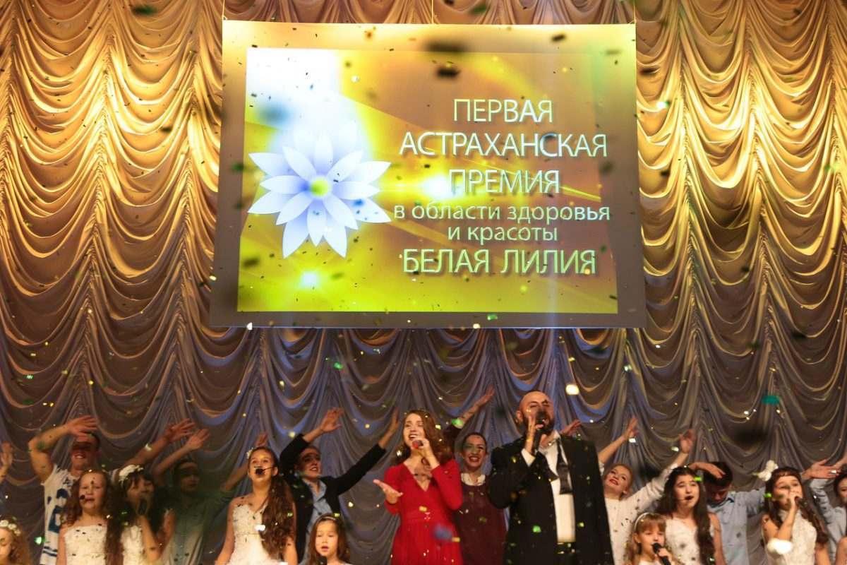 Астраханские медики и руководители салонов красоты получили «Белую Лилию»