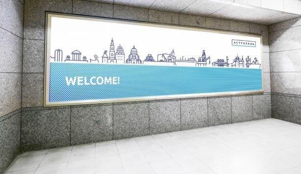 Астраханский бренд как инструмент продвижения туризма