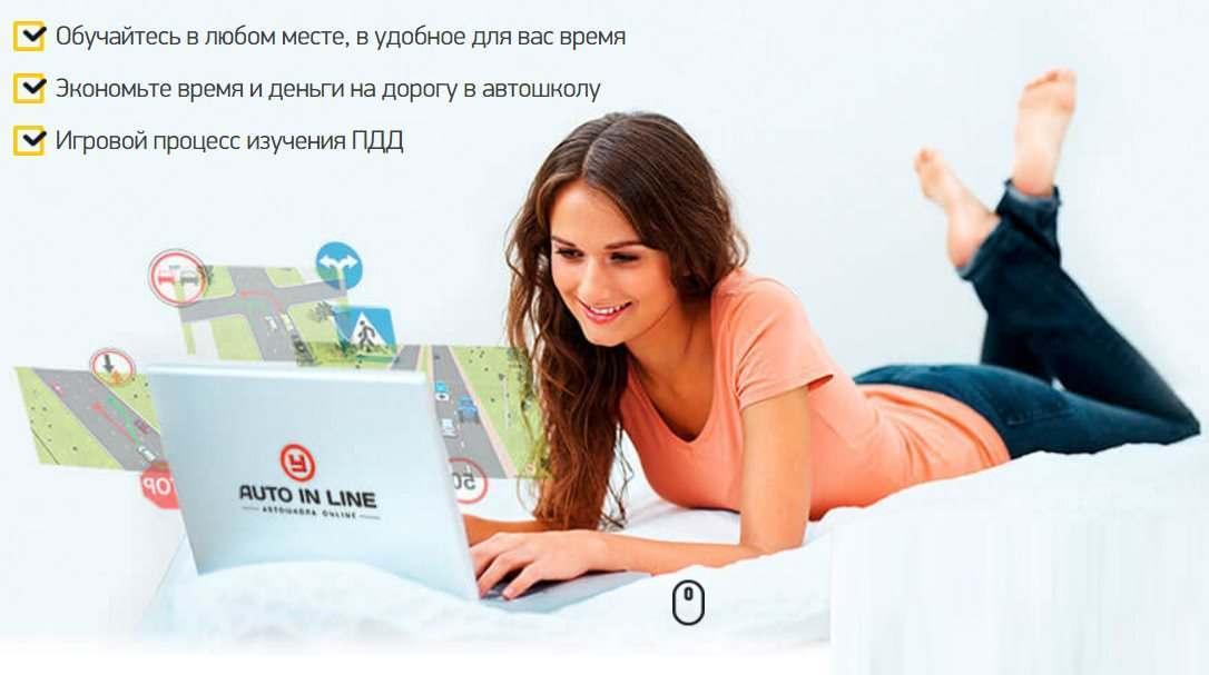 В Астрахани теперь можно выучиться на права онлайн