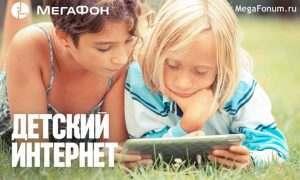 «Детский интернет» от «МегаФона» утроил число своих пользователей