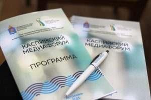 Каспийский медиафорум в Астрахани может пройти в сентябре