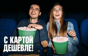 Отдохнули и сэкономили: клиенты «МегаФона» посещали кинотеатры со скидкой 20% на билеты