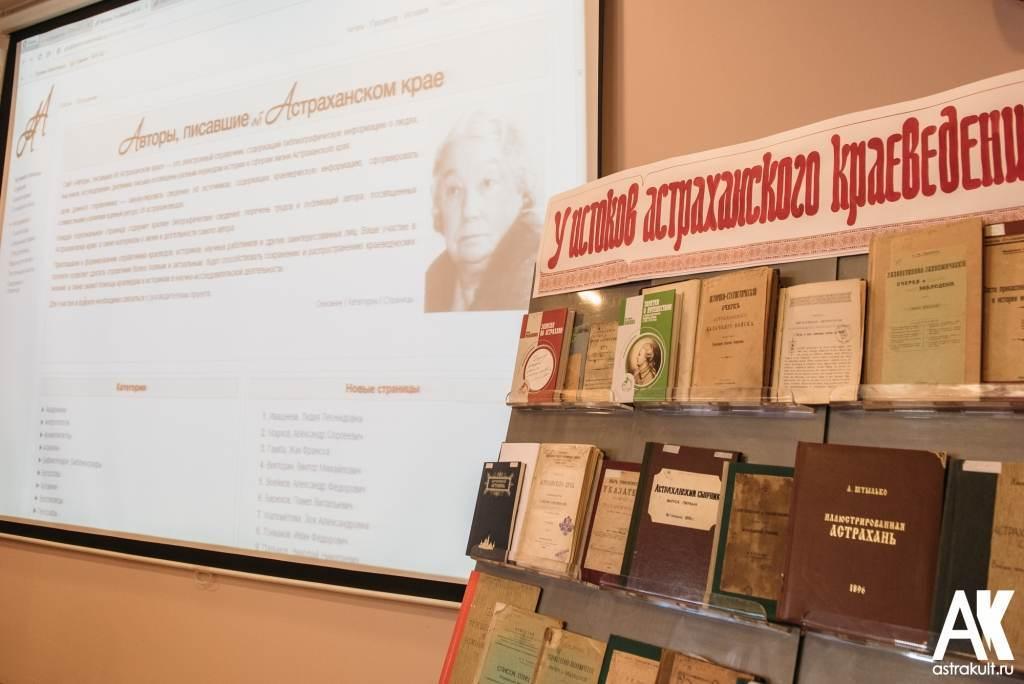 Астраханцы узнают полный список авторов, писавших о Каспийской столице