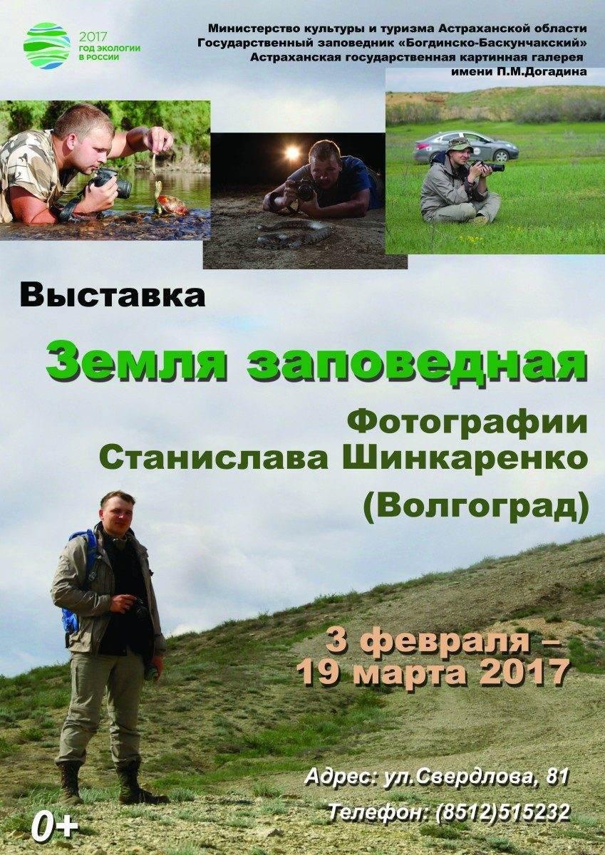 В Астрахани откроется фотовыставка, посвященная Богдинско-Баскунчакскому заповеднику