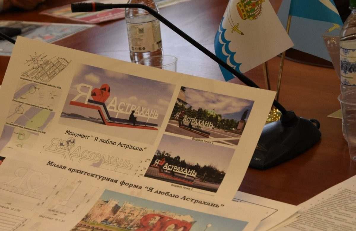 В городе появится знак «Я люблю Астрахань»