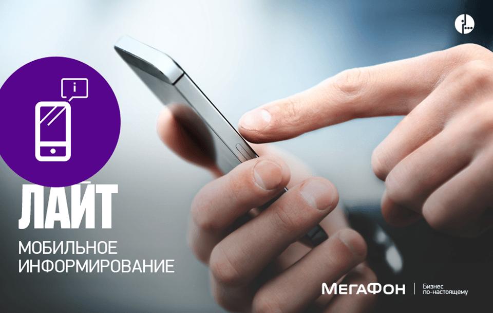 «Мобильное информирование» МегаФона поможет укрепить связи с клиентом