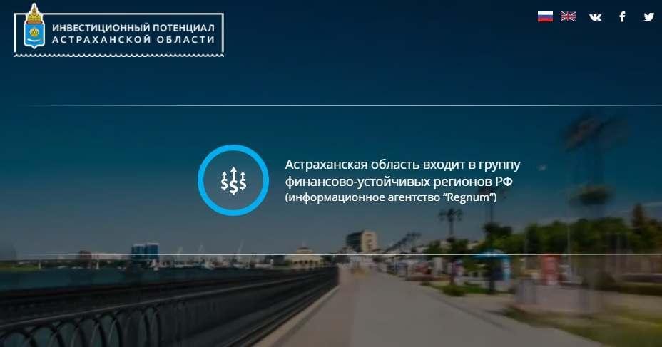 Инвестиционная деятельность Астраханской области неинтересна пользователям соцсетей
