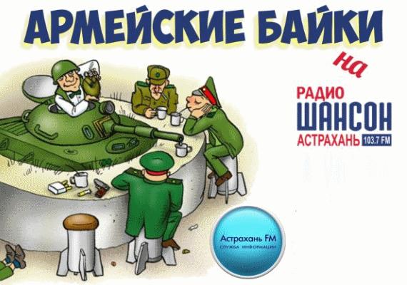 Астраханцам предлагают поучаствовать в конкурсе армейских баек