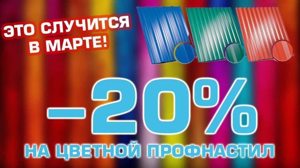 Скидка 20% на астраханский цветной профнастил