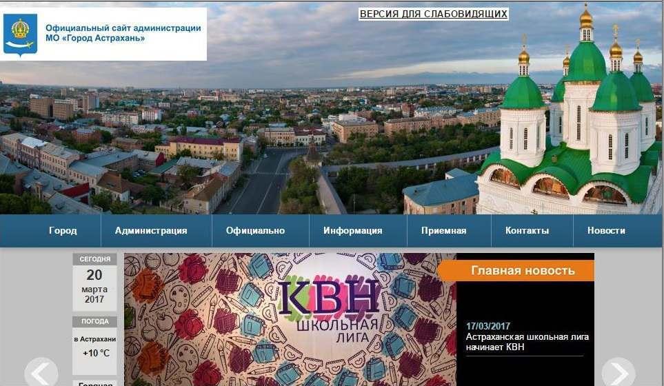Сайт администрации города Астрахани эксперты оценили на тройку