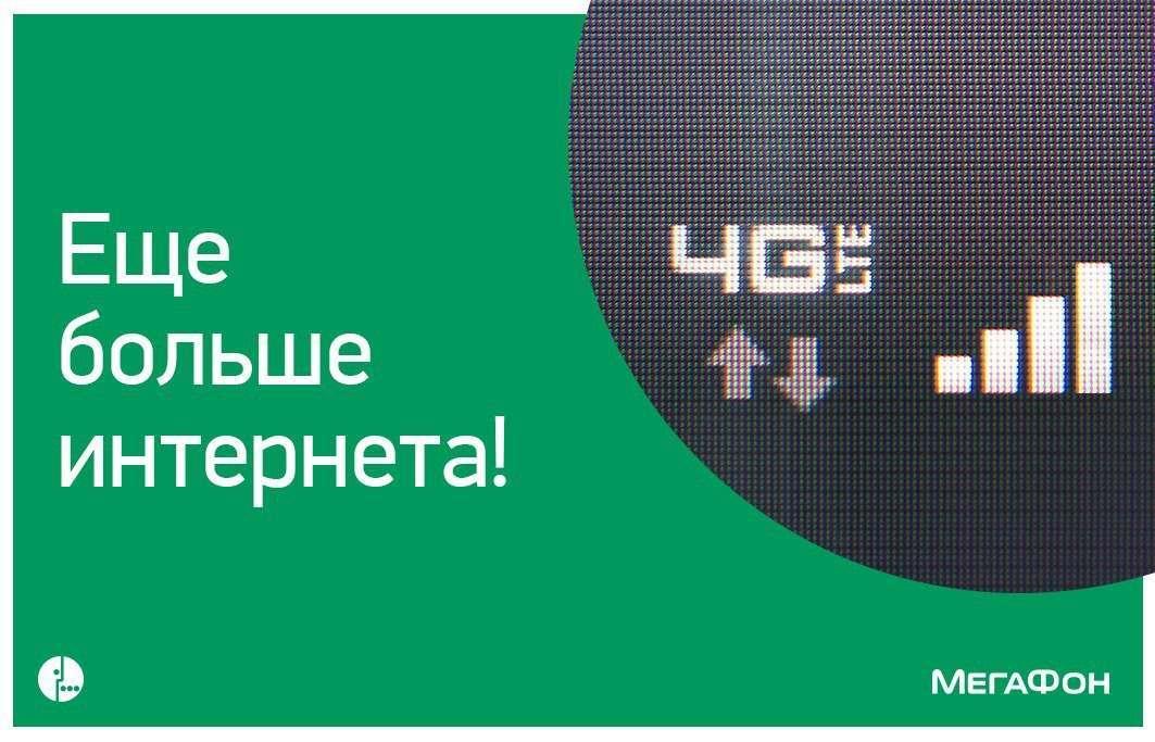 Интернет 4G МегаФона в Астраханской области начал работать «шире и глубже»