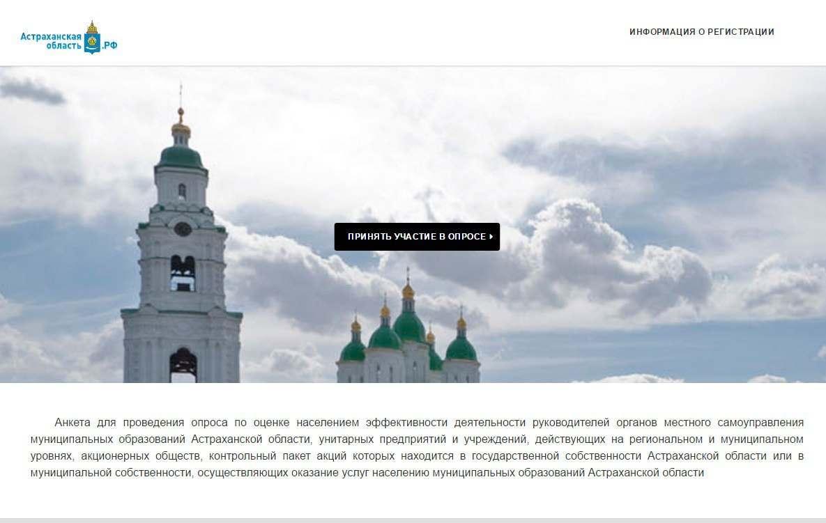 Астраханцы могут оценить эффективность чиновников