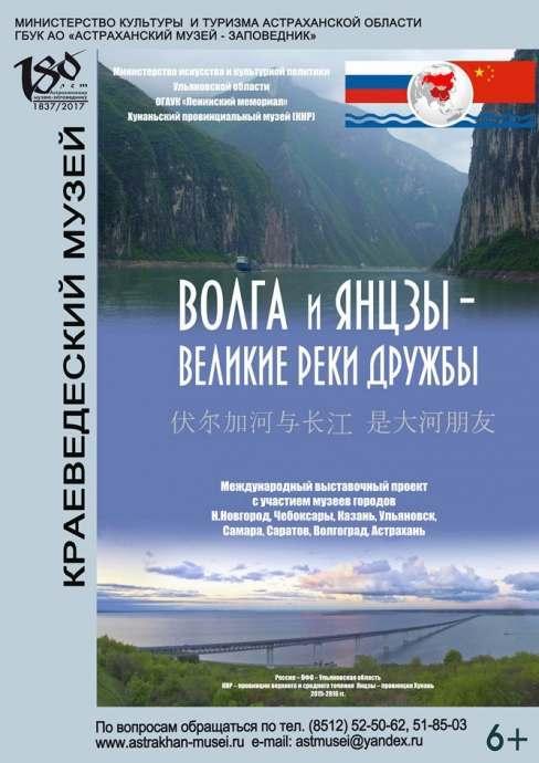 Сегодня в Астрахани открывается российско-китайская выставка