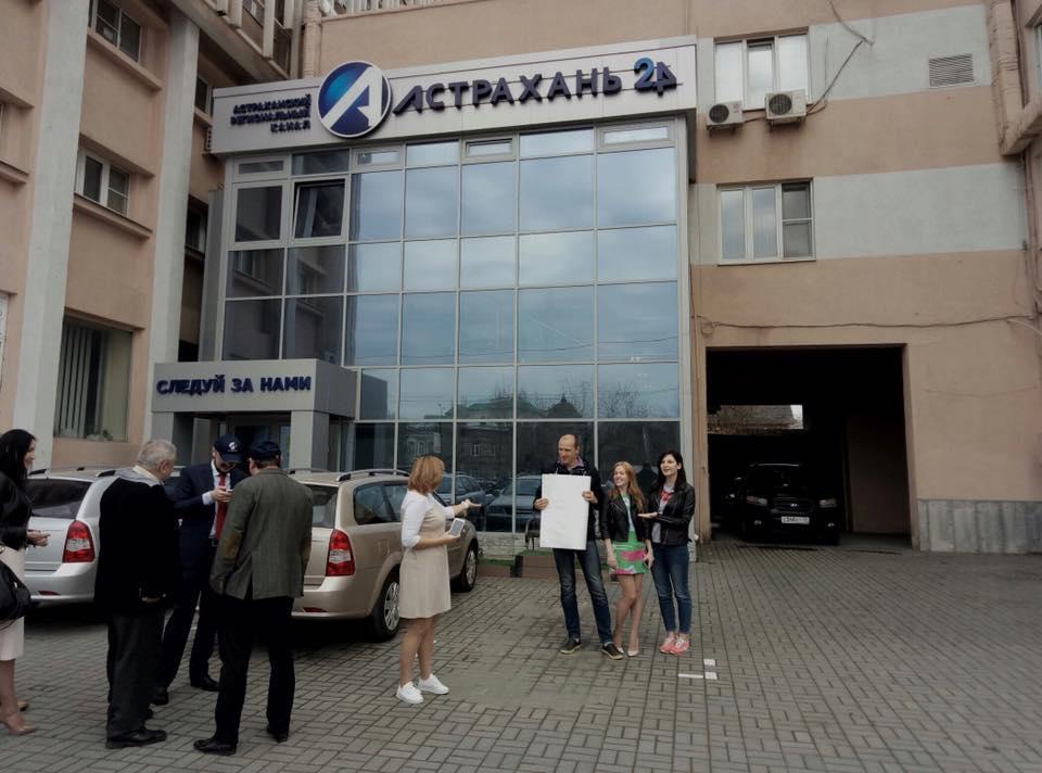 В Астрахани устроили одиночный пикет у здания телеканала