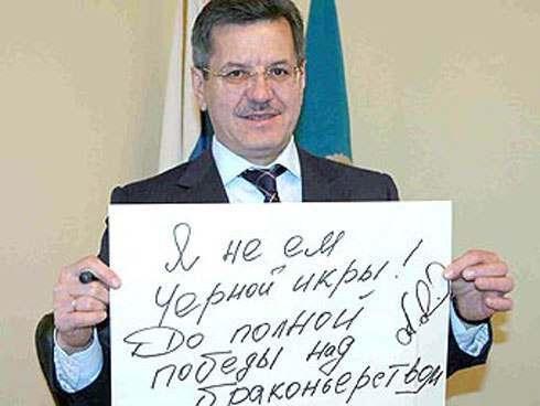 Губернатор Александр Жилкин не ест черную икру десять лет
