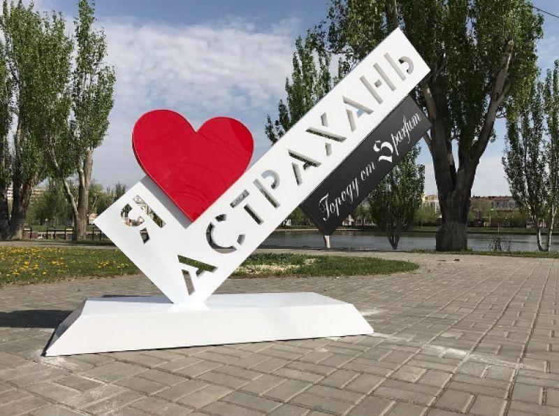 Знак «Я люблю Астрахань» вернулся в сквер Гейдара Алиева