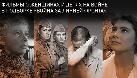 «Ростелеком» ко Дню Победы представляет видеоколлекцию «Война за линией фронта»