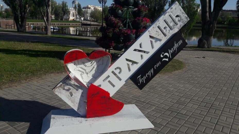 Астраханец случайно сломал знак «Я люблю Астрахань»