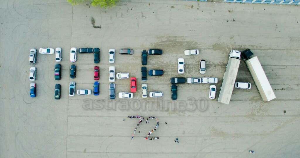 В Астрахани автомобилисты написали машинами слово «Победа»