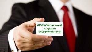 Астраханский бизнес-омбудсмен теперь будет работать за зарплату