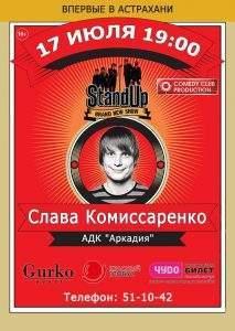 В Астрахань приезжает известный stand up комик
