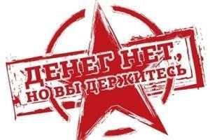 Астраханская область испытывает проблемы с возвратом долгов