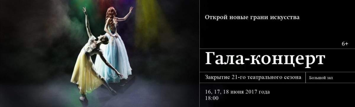 Астраханский театр оперы и балета уходит на каникулы