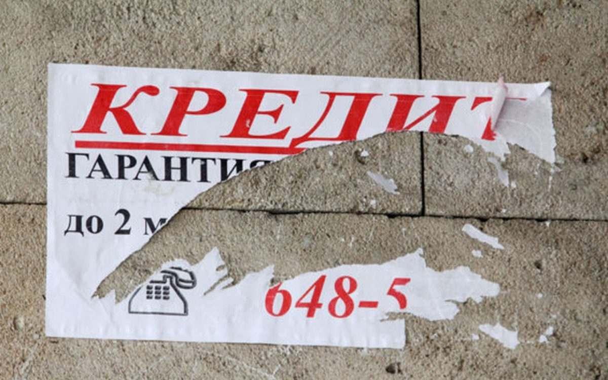 Астраханцы берут новые кредиты для погашения старых