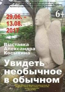 Астраханцам покажут мифических существ