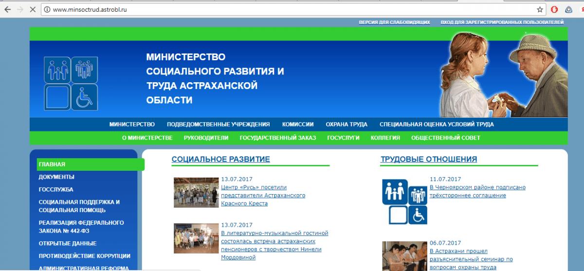 Для слабовидящих астраханцев недоступен сайт самого социального министерства