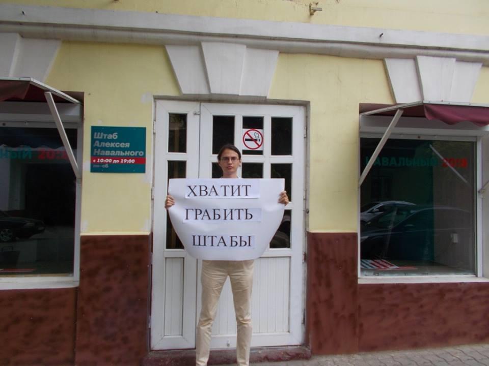 Астраханские сторонники Навального вышли на пикеты