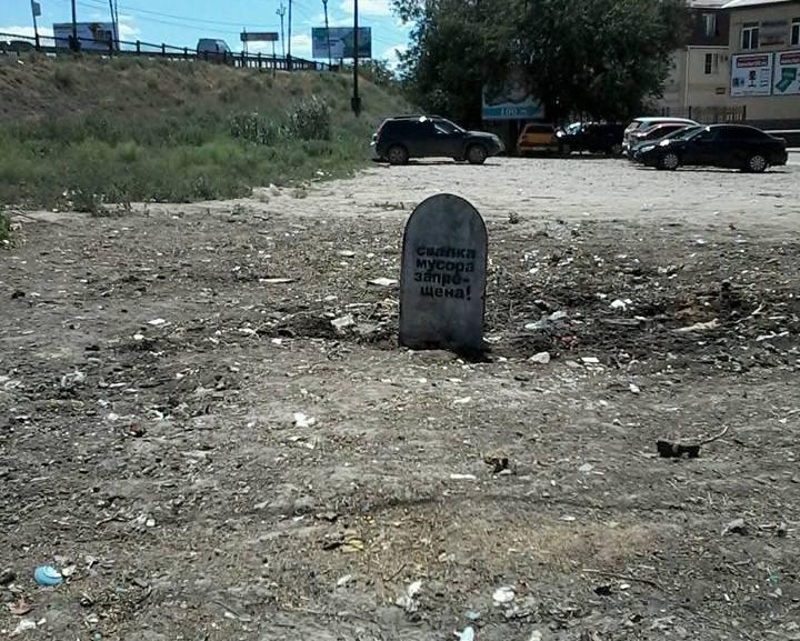 На месте свалки в Астрахани появилось надгробие
