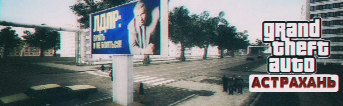 Астраханцы смогут погонять в GTA по Трусово