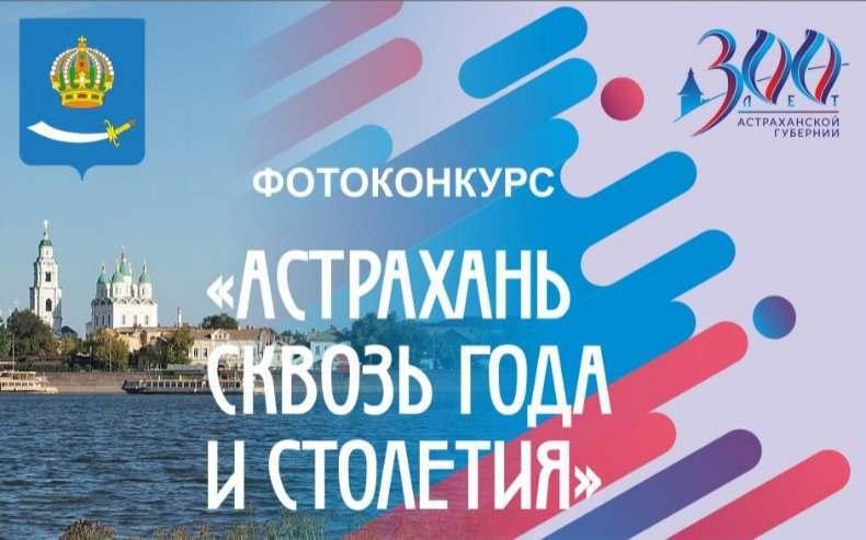 Астраханцев приглашают принять участие в фотоконкурсе