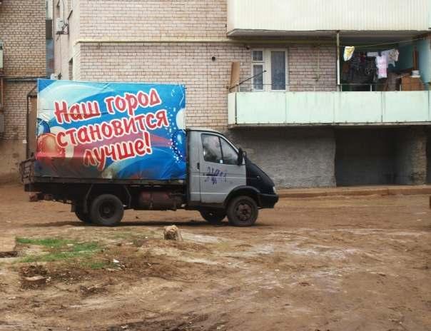 Астрахань записали в аутсайдеры по качеству работы коммунальных служб