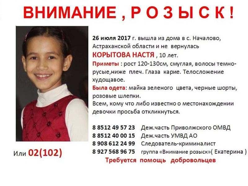 В Астраханской области нужны добровольцы для поиска пропавшей девочки