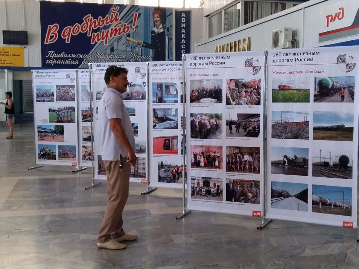 На астраханском вокзале открылась историческая фотовыставка