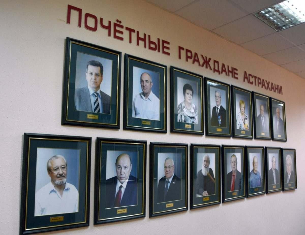 Городские депутаты выбрали новых Почетных граждан Астрахани